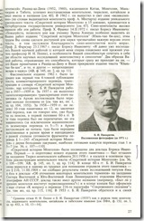 фото Бориса Ивановича Панкратова. 1