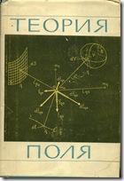 елеметрия цигун. теория поля.-2. jpg
