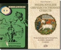 проф. китайгородский. электроны и черти