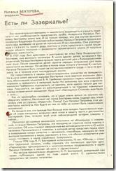 Н.П. Бехтерева о зазеркалье. 1