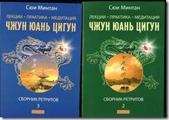 ретриты Сюй Минтана
