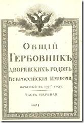 Гербовник. 1