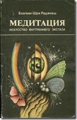 медитация  внутренний экстаз. 1
