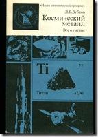 космический металл
