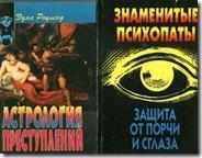 Астрология психо-патов
