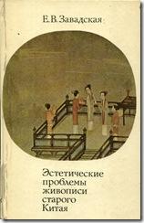 Живо-пись старого Китая. 1