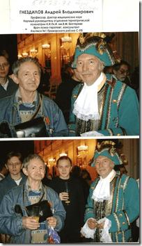 профессор Гнездилов Андрей Владимирович