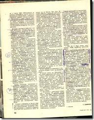 телеметрия космоса-2. pg