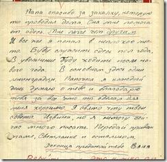 Письмо сына Ивана из Армии. jpg
