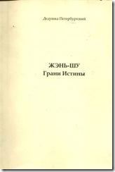 Жэнь-Шу. Грани Истины. дедушка СПб. jpg