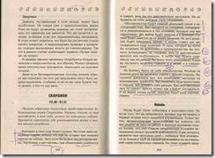 Гороскоп дедушки СПб