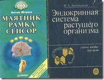Маятнмик и эндокринология