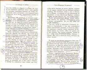 Путин, Медведев...что дальше.1