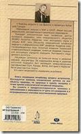 проф. у вэйсинь
