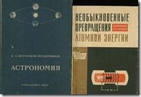 Астрономия,-Превращения атомной энергии
