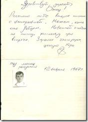 Письмо Юрика