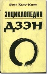 Энциклопедия ДЗЭН.1