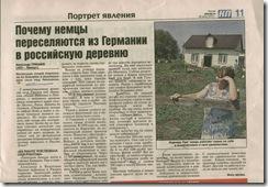 Из Германии в Россию.1