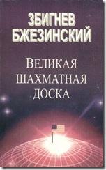 Бжезинский. Великая шахматная доска