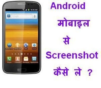 Android mobile se screenshot kaise le.