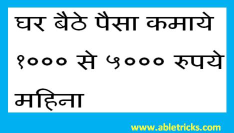 Ghar Baithe Kamaye1000 to 5000 Rs. monthly.