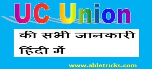 Uc union की सभी जानकारी हिंदी में