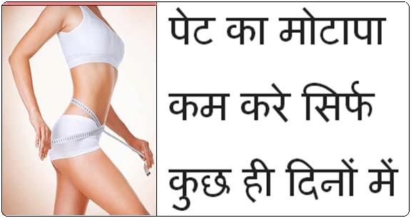 Pet ka motapa, Info in Hindi