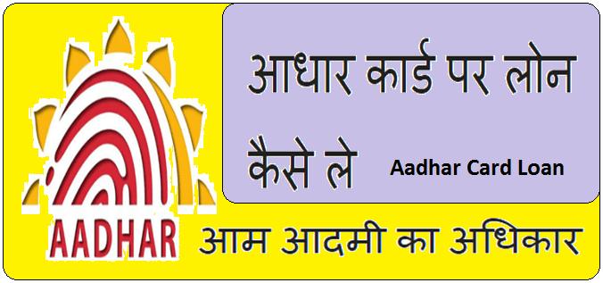 Aadhar Card Loan Scheme In Hindi