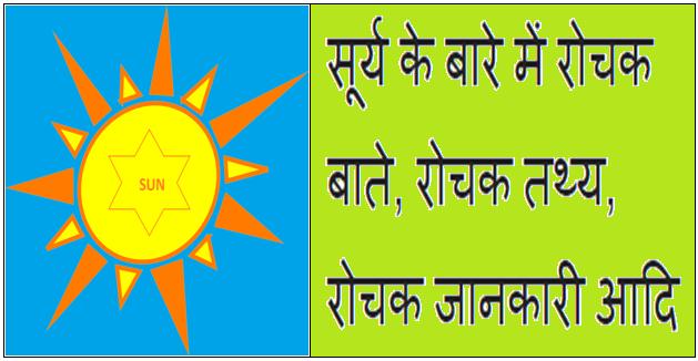 Suraj ke bare me jankari in hindi
