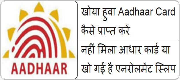 Khoya Huwa Aadhaar Card Kaise Prapt Kare