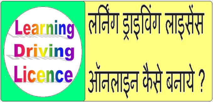 Learning Driving License Kaise Banaye In Hindi