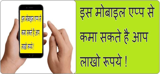 One Ad Mobile App Se Paisa Kamaye