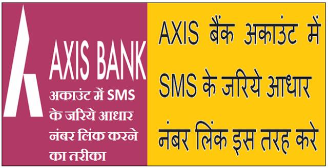 Axis Bank account me sms ke jariye aadhar number link करने का तरीका