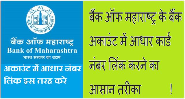 Bank Of Maharashtra Ke Account Me Aadhaar Link करने का आसान तरीका