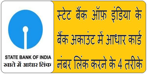 SBI account me aadhaar card number link करने के 4 तरीके
