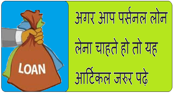 Get Such Personal Loan In Hindi