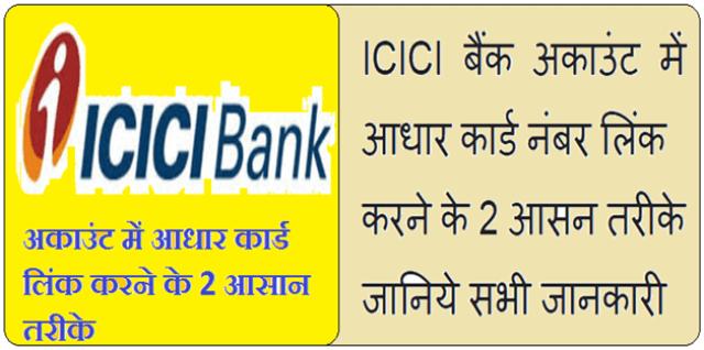 ICICI Bank account me aadhar card number link करने के 2 तरीके, जानिये