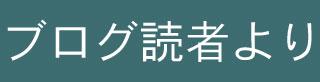 情報提供(童顔マスオ)→カフー(香川県高松市)
