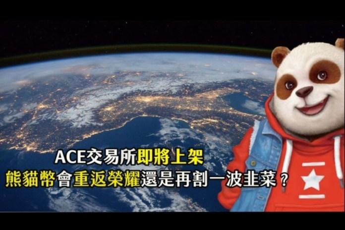 ACE上架熊貓幣,再割一波?