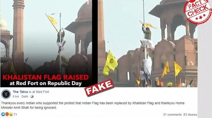 Fact check:  प्रदर्शनकारियों ने लाल किले पर खालिस्तान का  झंडा नही फहराया और न ही तिरंगे का अपमान किया, मुख्य धारा की मीडिया का दावा गलत है