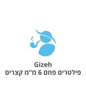 "Gizeh פילטרים פחם 6 מ""מ קצרים"