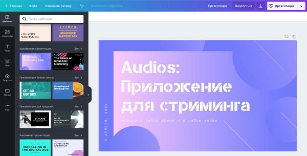 Мобильное приложение для презентаций на iOS, Android - Canva