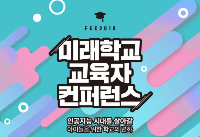 퓨쳐스콜레, '미래학교 교육자 컨퍼런스 2019' 개최