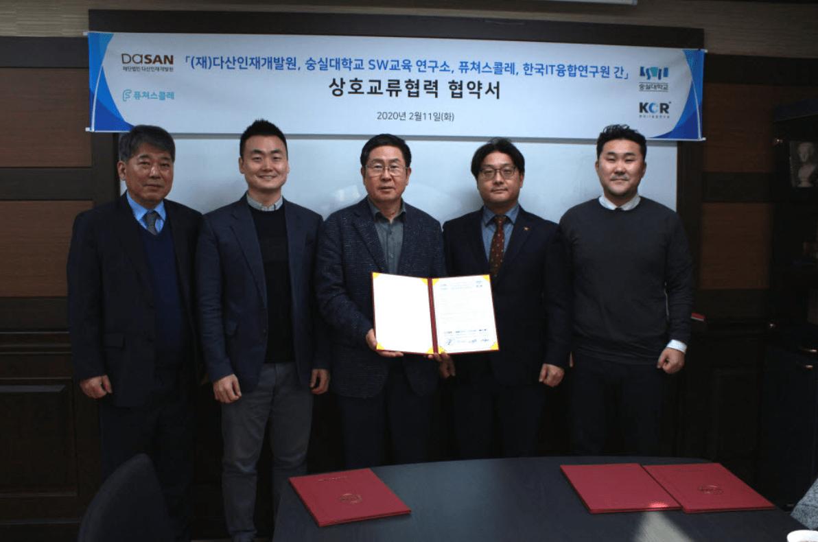 한국IT직업전문학교, 숭실대•퓨쳐스콜레•IT융합연구원 업무협약 체결
