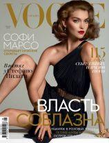 Vogue Ukraine June 2014