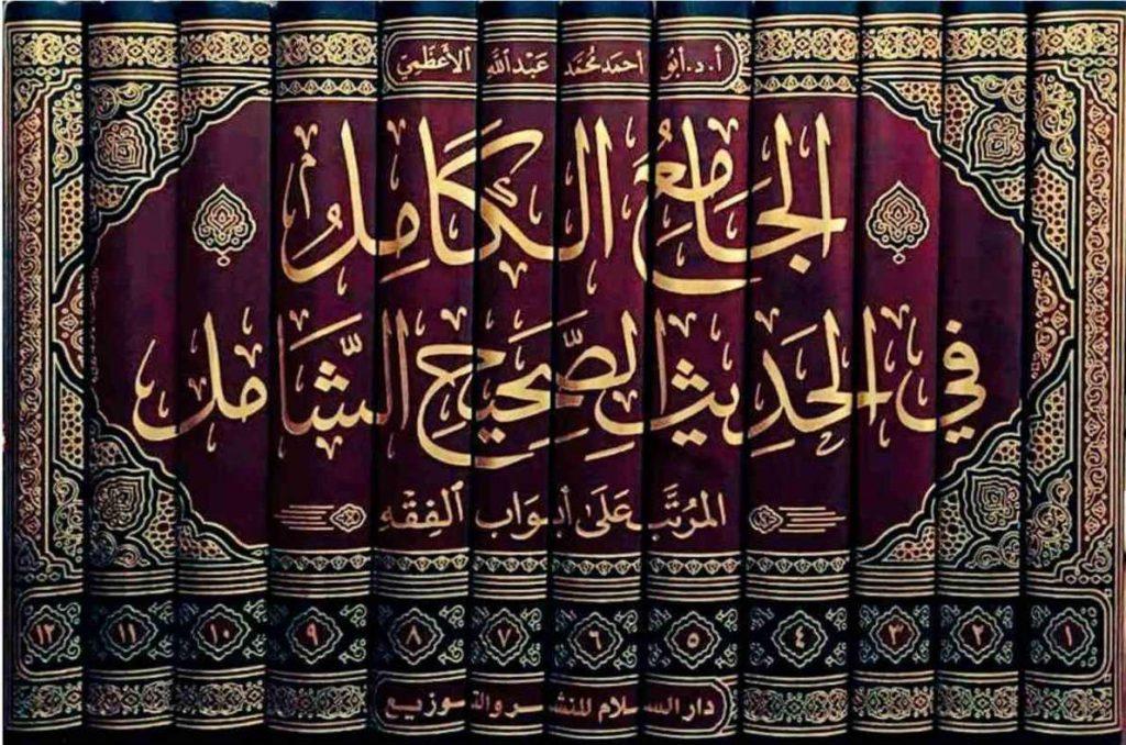 Encyclopedia of Authentic Hadiths (al-Jami al-Kamil fi al-Hadith al-Sahih al-Shamil)