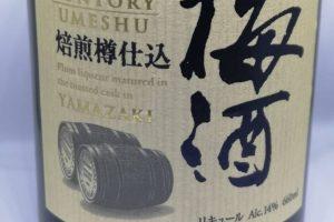 Suntory Umeshu