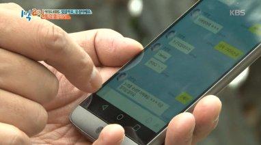 Jung Joon Young - Kim Joon Ho chatting on Kakao talk in 2 days 1 night