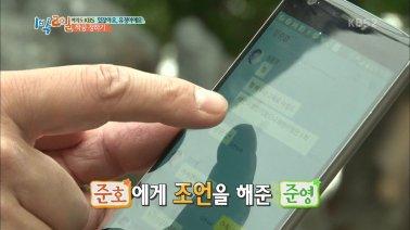 Jung Joon Young giving Kim Jun Ho advice in 2 Days 1 Night