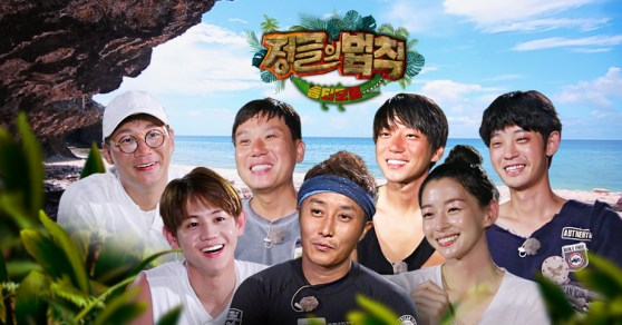 Jung Joon Young in episode of singers on 'Law of the Jungle'